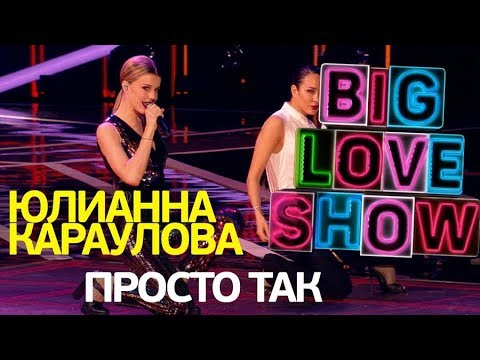 Юлианна Караулова - Просто так [Big Love Show 2018]