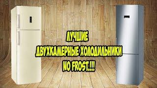 Лучшие недорогие двухкамерные холодильники No Frost.