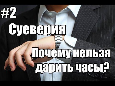 #2 Суеверия: Почему нельзя дарить часы?