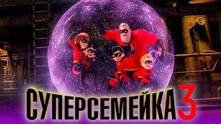Суперсемейка 3 [Обзор] / [Тизер-трейлер 3 на русском]