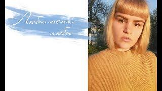 Гречка - Люби меня, люби (cover by Sasha Romeyko)