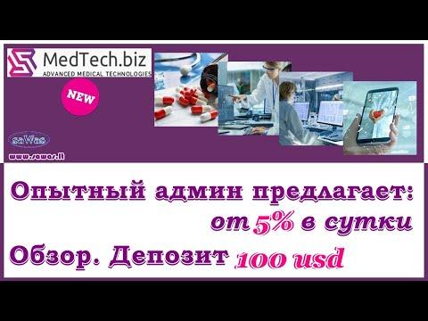 НЕ ПЛАТИТ MedTech - Опытный админ предлагает: от 5% в сутки. Обзор. Депозит 100 USD, 26 Февраля 2021