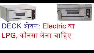 Electric deck oven vs Gas deck oven