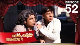 Shabake Khanda - Season 4 - Episode 52