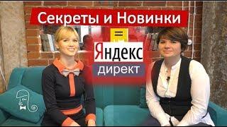 Новинки яндекс директ 2018