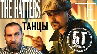 "Реакция Бати на клип  ""THE HATTERS — ТАНЦЫ (Official Video)"" | Reaction | Батя смотрит"