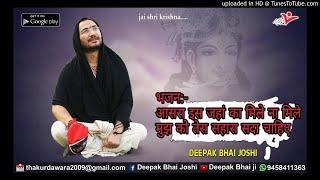 aasra is jahaan Ka mile na mile !! soulful bhajan  !! deepak bhai ji