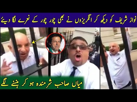 Protest Outside Nawaz Sharif's London House | Exclusive Video | 10 December 2019