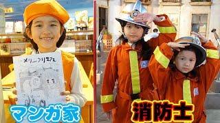 ●普段遊び●大人気マンガ家♡&人助け消防士!どっちになりたいの?キッザニアで職業体験☆まーちゃん6歳おーちゃん4歳#629