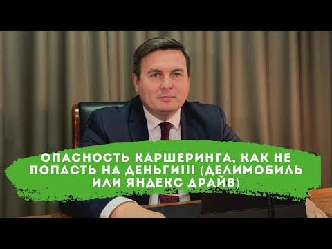 Опасность каршеринга, как не попасть на деньги!!! (Делимобиль или Яндекс драйв)