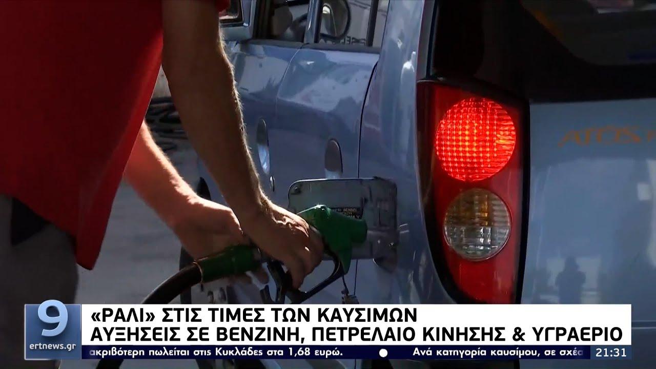 «Ράλι» στις τιμές των καυσίμων: Αυξήσεις σε βενζίνη, πετρέλαιο κίνησης και υγραέριο ΕΡΤ 21/10/2021