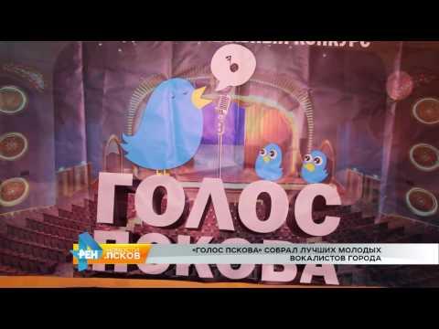 """Новости Псков 13.12.2016 # Финал конкурса """"Голос Пскова"""""""