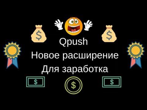 Qpush новое расширение для заработка