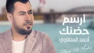 تحميل و مشاهدة احمد المصلاوي ارسم حضنك 2020حصريا MP3