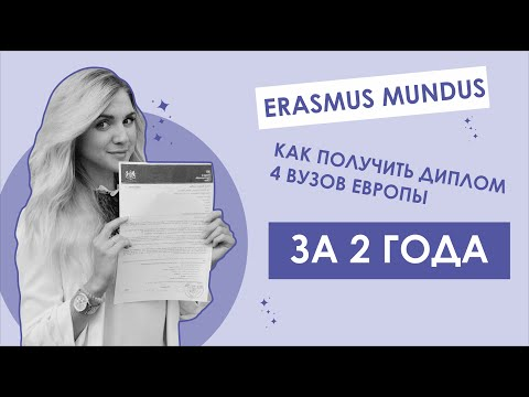 ЭРАСМУС МУНДУС (Erasmus Mundus): как получить диплом 4 вузов Европы за 2 года БЕСПЛАТНО