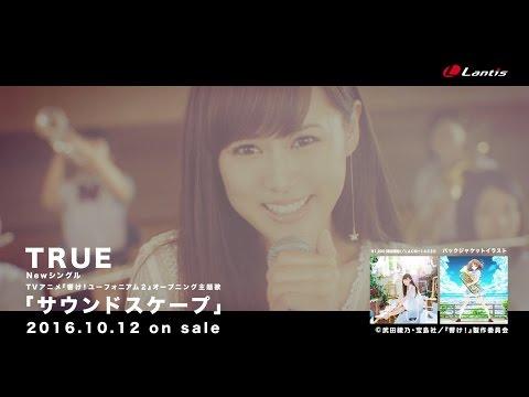 TRUE / TVアニメ『響け!ユーフォニアム2』オープニング主題歌 - サウンドスケープ