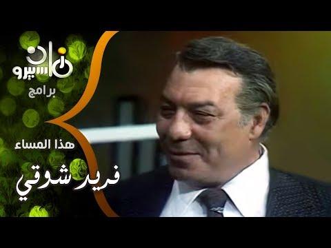 لقاء نادر- فريد شوقي يتحدث عن حبه الكبير لتشجيع الأهلي