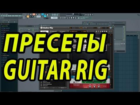 Пресеты Guitar Rig 5 (400шт скачать)