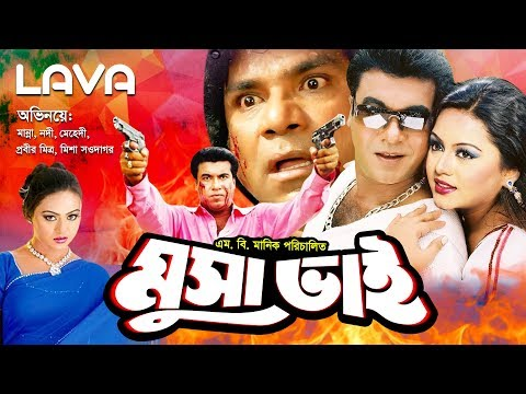 Musa Bhai | মুসা ভাই | Manna | Nodi | Mehedi | Probir Mitra | Misha Sawdagor | Bangla Full Movie