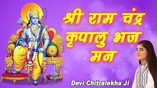 Shri Ram Chandra Kripalu Bhaj Man  Pujay Devi Chitralekhaji