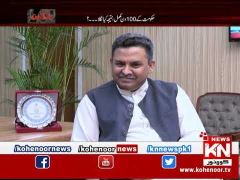 Shikayat 2 December 2018 | Kohenoor News|