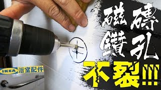 Drilling on tiles without creating any cracks!!! DIY IKEA Bathroom Accessories 【宅水電】