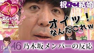 日村勇紀さん結婚で乃木坂46のメンバーからの祝福メッセージを探したら