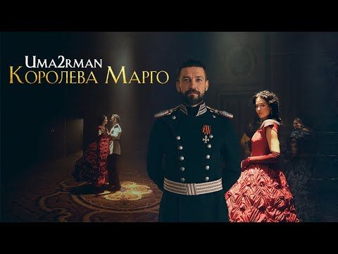 UMA2RMAN - Королева Марго (OFFICIAL VIDEO)