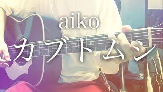 【弾き語りコード付】カブトムシ / aiko【フル歌詞】