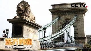 《远方的家》 20180430 一带一路(350)匈牙利 多瑙河畔的明珠 | CCTV中文国际