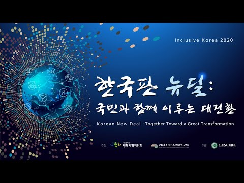 Inclusive Korea 2020 국제컨퍼런스 동영상표지