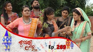 Kunwari Bohu   Full Ep 269   20th Aug 2019   Odia Serial – TarangTV