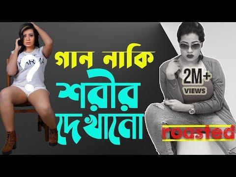 এক বধু তিন স্বামী! Sanayee Mahbob Music Video Boro Loker Maiya ROAST | Sanai Mahbub New Song