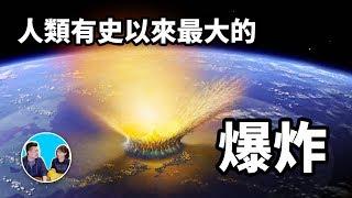 二十世紀最大謎團,通古斯大爆炸 | 老高與小茉 Mr & Mrs Gao