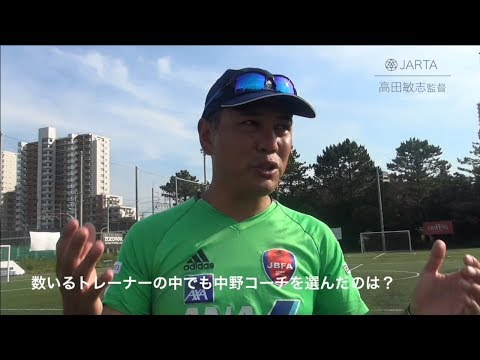 高田監督インタビュー