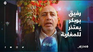 بعد إطلاق سراحه.. رفيق بوبكر يقدم اعتذاره للمغاربة، للأئمة ولبنكيران