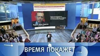 «Оливковая ветвь» Турции. Время покажет. Выпуск от 22.01.2018