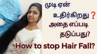How Can I Stop My Hair Fall | Causes And Remedies In Tamil #NithishFamily