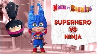 Маша та Ведмідь: SuperHero Vs Ninja та інші образи Маші 💫 (Всі серії підряд) Masha and the Bear