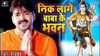 PAWAN SINGH Latest Bhojpuri Sawan Bhajan Song - Shiv Bol Bum Bol - Bhojpuri Kawar Geet 2019 - Download this Video in MP3, M4A, WEBM, MP4, 3GP
