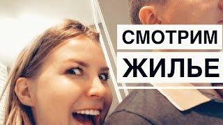 СМОТРИМ КВАРТИРЫ // Нас пытаются обмануть? // Переезд в Москву