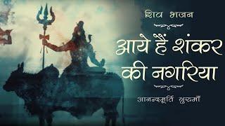 Shiva Bhajan | Aaye Hain Shankar Ki Nagariya | Anandmurti