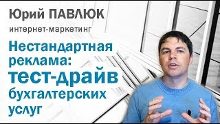 Нестандартная реклама - Тест-Драйв бухгалтерских услуг - Юрий Павлюк