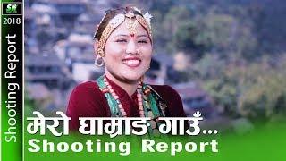 Ghamrang Village घाम्रङ गाउँलेहरु किन धुरु धुरु रोए  Shooting Report