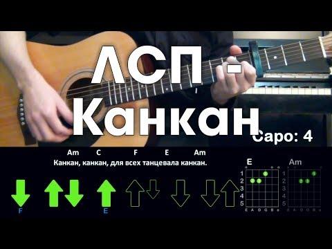 ЛСП - Канкан \ Разбор песни \ Аккорды и бой \ Без баррэ