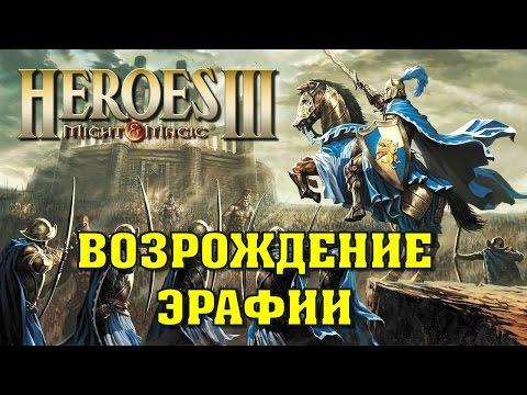 Скачать игру герой меча и магии 3 рутор