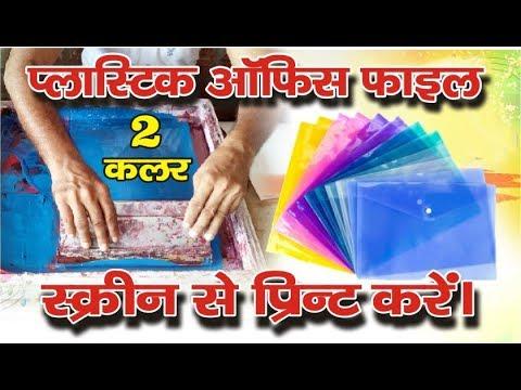 Screen Printing Machines - Scale Printing Machine Latest Price