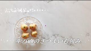 宝塚受験生のダイエットレシピ〜生ハムのさつまいも包み〜のサムネイル画像