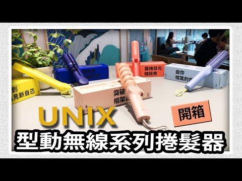 史上最美無線捲髮器!韓國UNIX型動無線系列捲髮器開箱