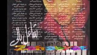 تحميل اغاني زياد برجي (البوم شاغل بالي) شاغل بالي MP3